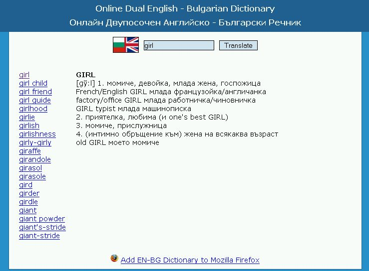 bulgarian english dictionary online free