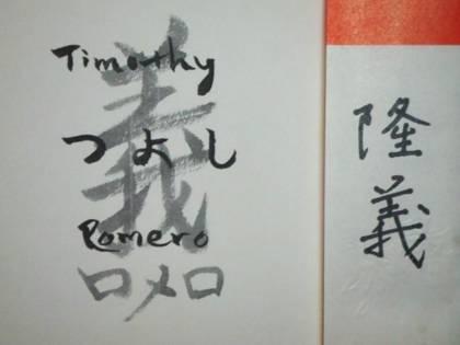 Tsuyoshi & Takayoshi