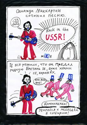 Back to the USSR!