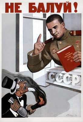 Soviet poster: Don't be naughty!