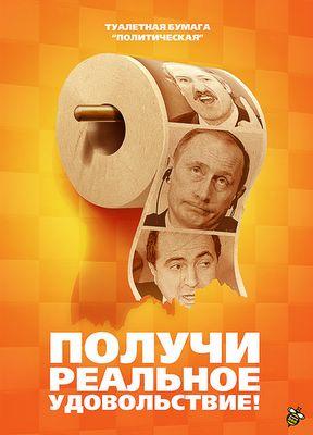 Toilet paper Political