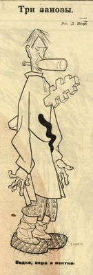 Caricature from Krokodil, 1922 year