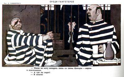 Caricature from Krokodil, 1951 year