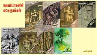 Jayamohan Books by Thamizhini