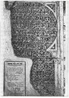 Lauda de 'Abd Allāh ibn Aglab al-Murtadà, Chiesa di San Sisto in Cortevecchia, Pisa