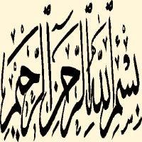 basmallah en caligrafía artística