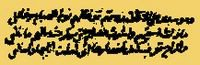 texto árabe manuscrito del fragmento poético de al-Sabbînî