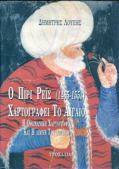 importante libro de Dimitris Loupis sobre cartografía otomana, publicado en Atenas 1999, 500 p