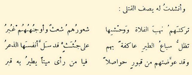 hacer click aquí para leer mejor el texto árabe
