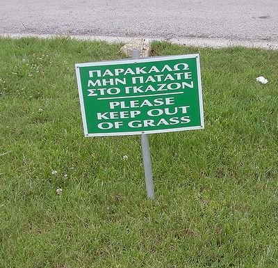 keep out of grass