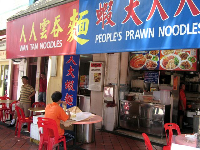 People's Prawn & Wanton Noodles