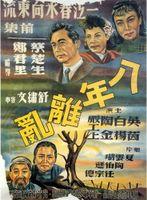 倫理通俗史《一江春水向東流》