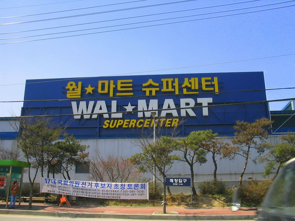 the wal mart korea The daily kimchi covers teaching english in korea, living in korea, teaching abroad, teaching english in south korea, teaching english, teaching esl, teaching jobs abroad, toefl, life in.