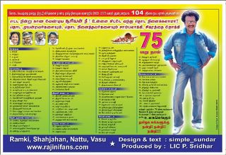 Chandramukhi celebrates 75 Days