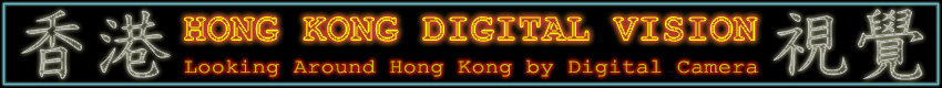 Hong Kong Digital Vision :: Photoblog in Hong Kong
