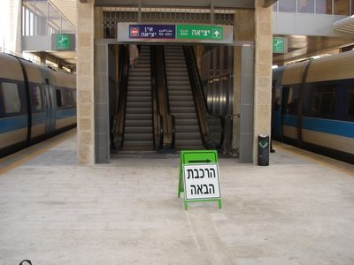 Symmetry at the Jerusalem train station
