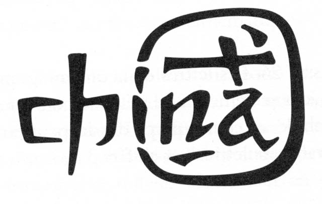how to write the word china in chinese