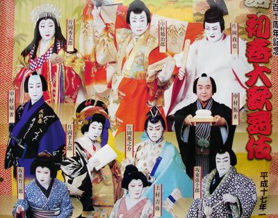 an overview of kabuki a japanese theater form Japanese theater kabuki – traditional theater (popular) exs kabuki – youtube (a good introduction) centre stage: kabuki – youtube (overview) bunraku – puppet theater ex youtube - bunraku theater in osaka noh – traditional theater (elitist) ex noh theatre - youtube.