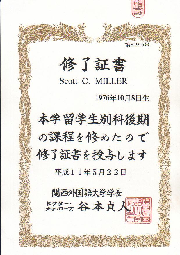 scott miller u0026 39 s resume