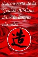 La Genèse racontée dans la langue Chinoise Genese