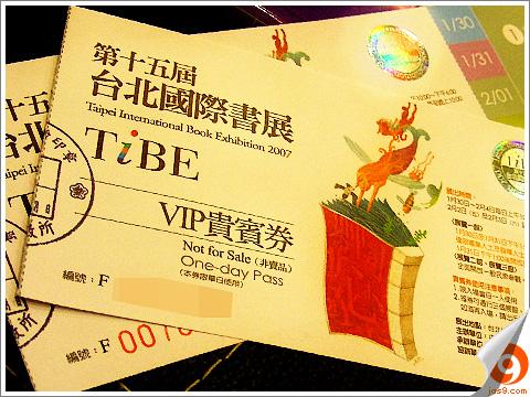 第十五屆台北國際書展