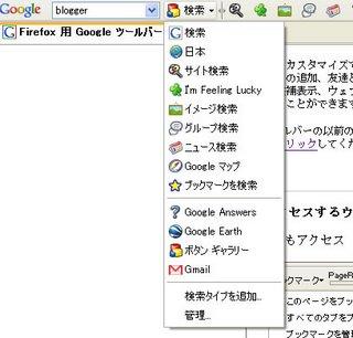 検索窓横のドロップダウンリスト