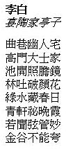 Gwerz gant Li Bai