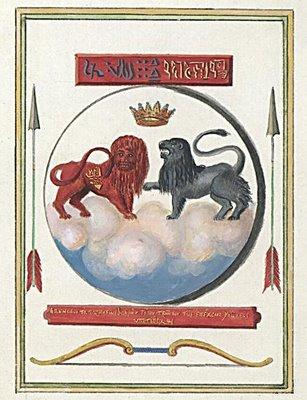 Two Lions Emblem