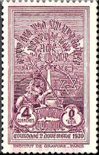 Coronation Stamp Solomon's seal