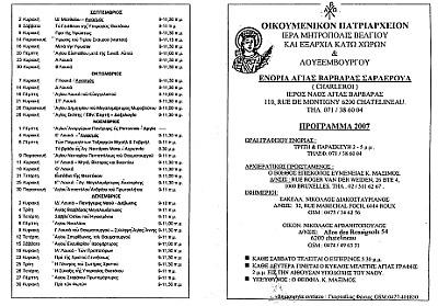 calendrier liturgique hagia barbara chatelineau 2007 en grec