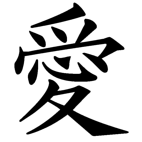 Cool Japanese Kanji Symbols Chosen By A Japanese