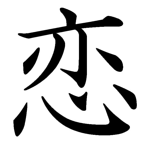 one letter kanji of love koi