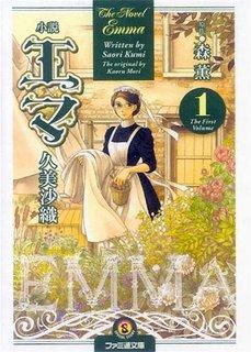 Emma ed. japonesa