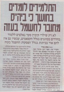 "Scan: ""The students study in the dark because the school is connected to the electricity in Gaza"" Yediot Achronot, January 8, 2007"