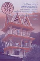 วารสารวัด ฉบับที่ ๙ ประจำเดือน สิงหาคม-ตุลาคม ๒๕๔๙