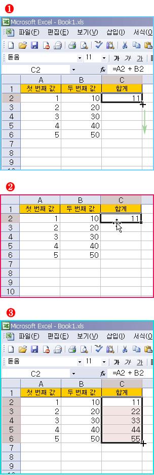 엑셀: 수식 자동 채우기 - Excel AutoFill