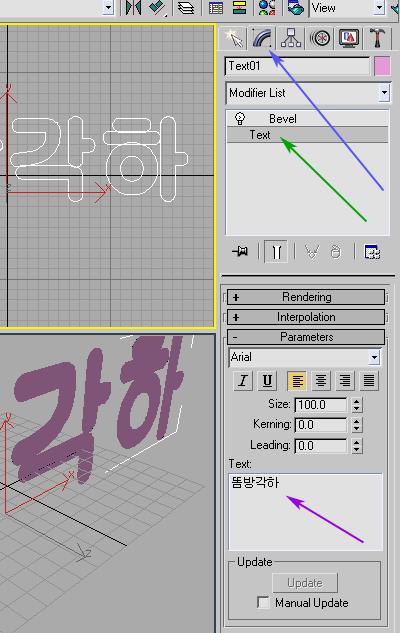 3ds Max/맥스: 텍스트 오브젝트 수정