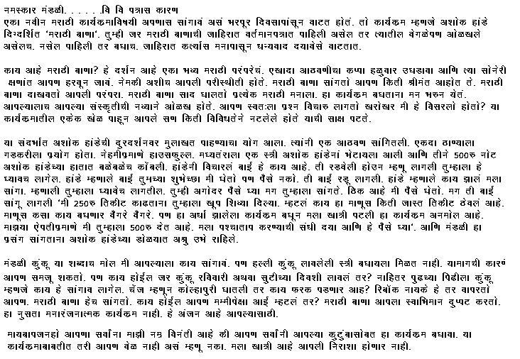pavsala essay