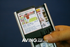 Mobile depot december 2006 seok hong jeong the korean inventor who conceived this unconventional mobile phone was likely inspired by the japanese portable gaming system nintendo ds fandeluxe Images
