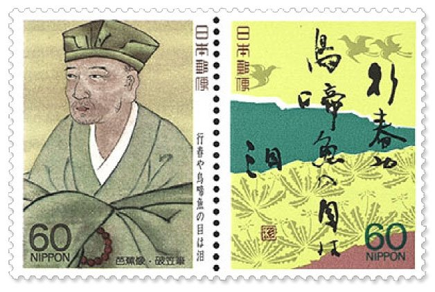 바쇼:Basho - Haiku, Stamp Japan