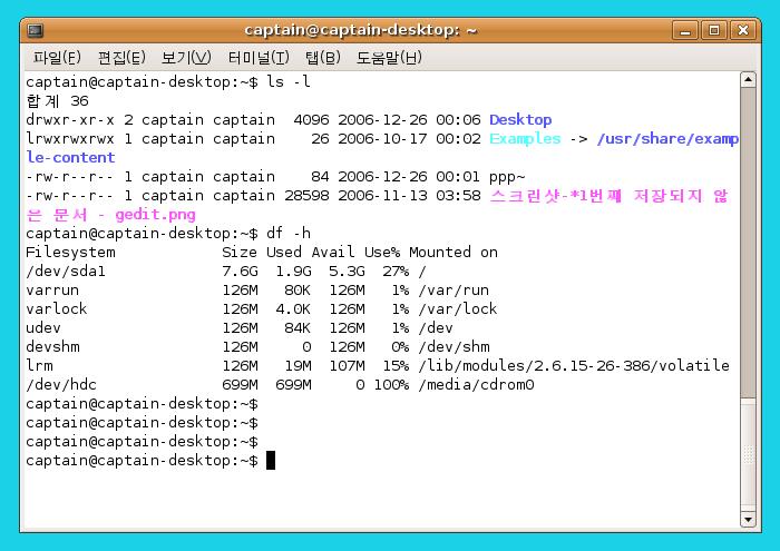 리눅스: 우분투 그놈 터미널