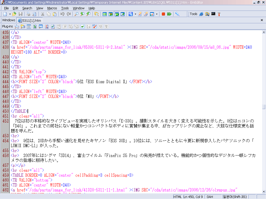 EmEditor: Japanese HTML Source View