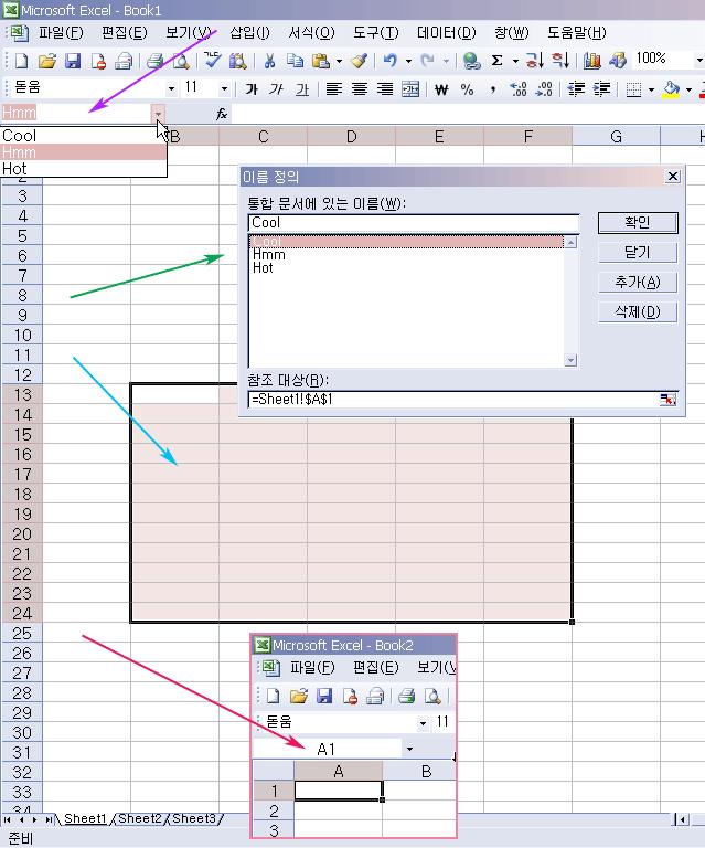 엑셀 셀 이름; Excel Cell Name