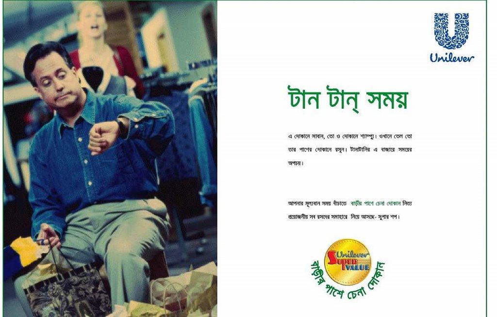 csr of unilever bangladesh ltd