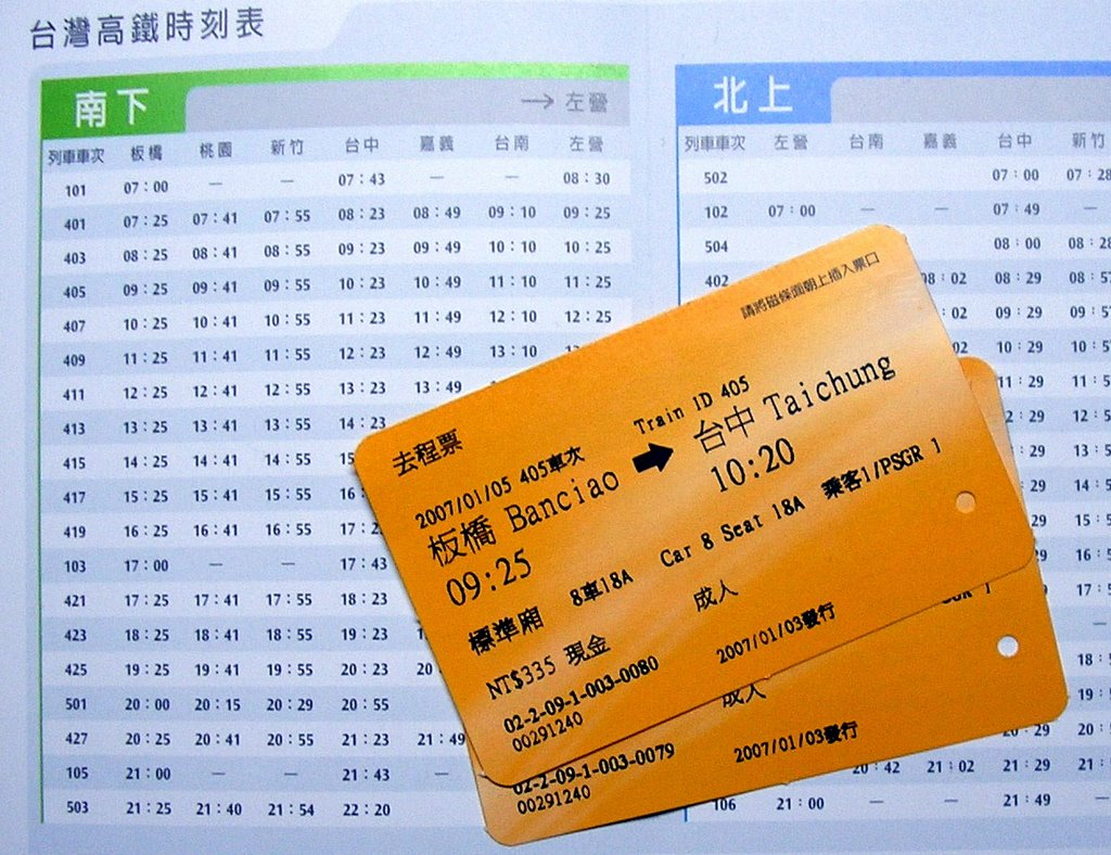 the bala daily 巴樂日報 2007 and so that is how i ended up round trip standard class tickets from banciao to taichung for opening day this friday for a total cost of nt 670