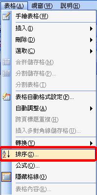 MS Word的排序