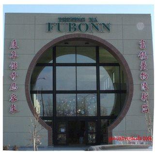 fubonn shopping center asian supermarket portland oregon