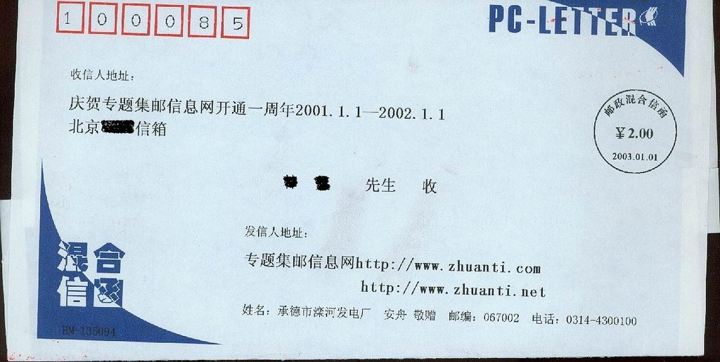 I need help to write an address on a letter to china?
