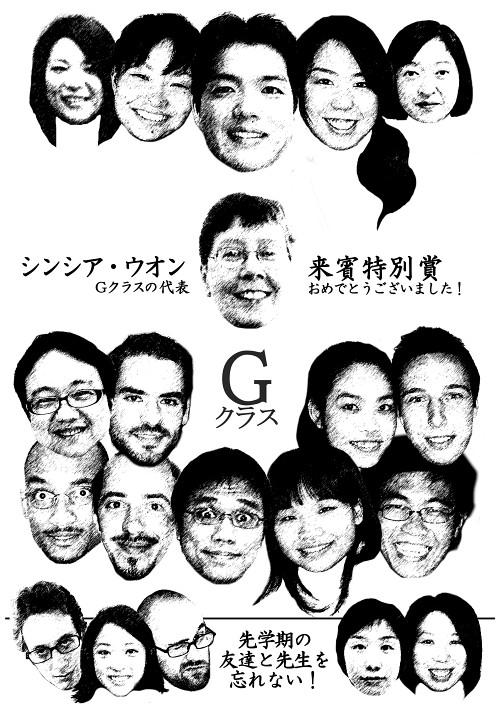 Image © 2007 Jonathan's Japan Journal