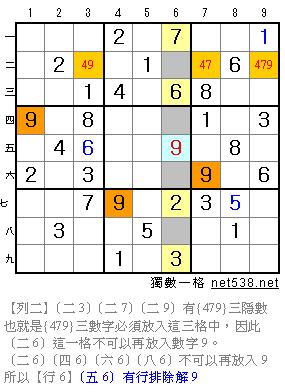 數獨_數研所題目_4